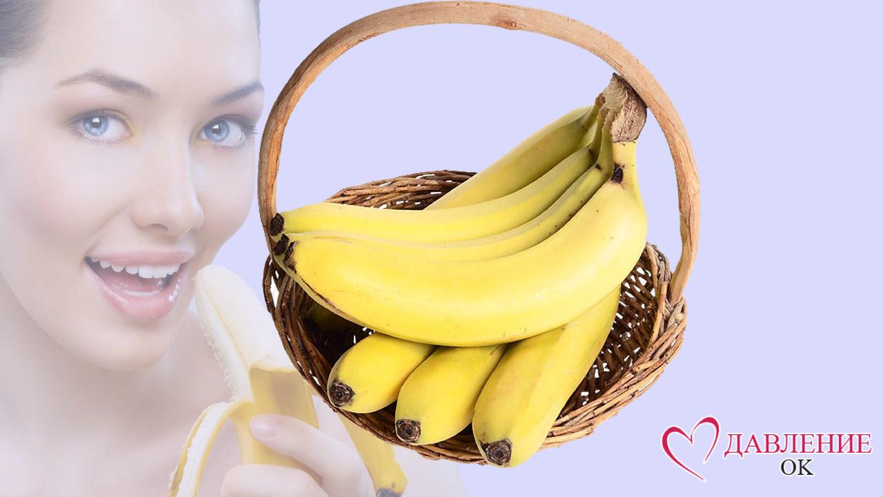 корзина с бананами davlenieok.ru